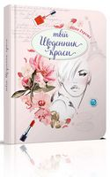 Твій щоденник краси книга 2 укр