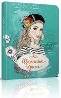 Твій щоденник краси книга 3 укр
