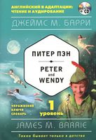 Питер Пэн = Peter and Wendy (+компакт-диск MP3). 1-й уровень