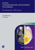 Атлас секционной анатомии человека на примере КТ- и МРТ- срезов в 3-х томах. Том 1. Голова и шея