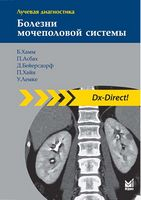 Променева діагностика. Хвороби сечостатевої системи 2-е изд.