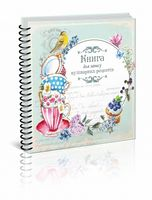 Книга для запису кулінарних рецептів (книга 6) укр