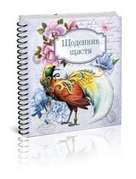 Щоденник щастя (книга 3) укр