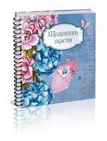 Щоденник щастя (книга 1) укр