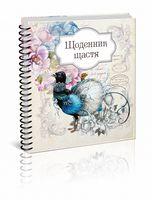 Щоденник щастя (книга 2) рос