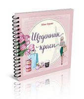 Щоденник краси (рожевий) укр