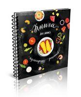 Книга для запису кулінарних рецептів.Kids menu (чорний) укр