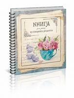 Книга для запису кулінарних рецептів (книга 2) укр