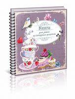 Книга для запису кулінарних рецептів (книга 3) рус