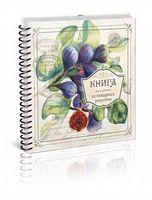 Книга для запису кулінарних рецептів (книга 4) рус