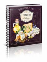 Книга для запису кулінарних рецептів (книга 1) укр