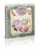 Книга для запису кулінарних рецептів (книга 5) рус