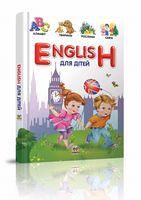 English для дітей укр