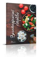 Вегетаріанські страви укр