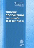 Типове положення про службу охорони праці. НПАОП 0.00-4.21-04. Зі змінами 2017р.