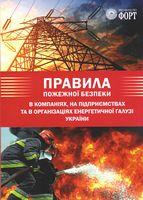 Правила пожежної безпеки в компаніях, на підприємствах та в організаціях енергетичної галузі України 2019 р.