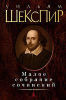 Малое собрание сочинений. Уильям Шекспир