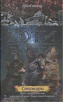 Коти-вояки. Нове пророцтво. Книга 4. Стожари
