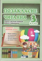 Позакласне читання. Робота з дитячою книжкою. 3 клас