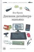 Дневник дизайнера-маньяка (П'яте видання)