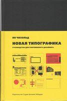 Нова типографіка. Керівництво для сучасного дизайнера (четверте видання)