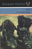 1984. Скотний Двір (мяг)