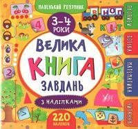 Велика книга завдань з наліпками. 3–4 роки