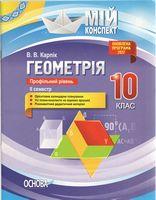 Геометрія. 10 клас. Профільний рівень. II семестр