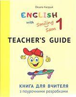 Книга для вчителя з поурочними розробками для 1 класу до НМК nglish with Smiling Sam 1