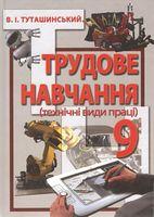 Трудове навчання (технічні види праці), 9 клас