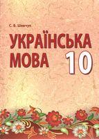Українська мова рівень стандарту підручник для 10 класу закладів загальної середньої освіти Шевчук С. В. Перун