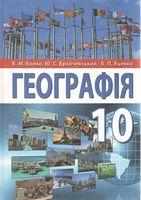 Географія рівень стандарту підручник для 10 класу закладів загальної середньої освіти Бойко В. М. Перун