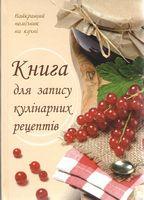 Книга для запису кулінарних рецептів, господарці на замітку