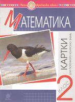 Математика. 2 клас. Картки для поточного контролю знань. НУШ