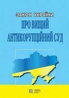 Закон України «Про Вищий антикорупційний суд». 09.04.19