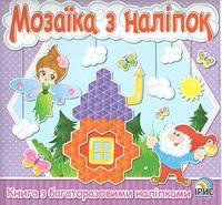 Мозаїка З наліпок (Книга 2)