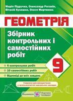 Геометрія. Збірник контрольних і самостійних робіт. 9 кл.
