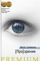 [Про]зрение