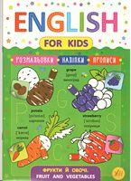 Фрукти й овочі. Fruit and Vegetables
