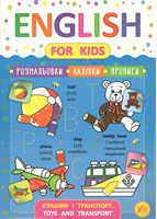 Іграшки і транспорт. Toys and Transport