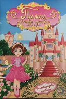 Палац маленької принцеси