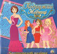 Подружки-модниці: Книга 1