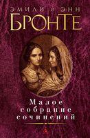 Малое собрание сочинений. Эмили Бронте и Энн Бронте