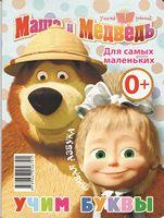 Учим буквы. Маша и Медведь