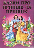 Казки про принців та принцес
