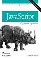 JavaScript: кишеньковий довідник, 3-е видання