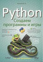 Python. Создаем программы и игры. 2-е изд.