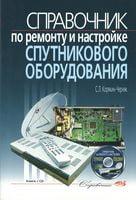 Справочник по ремонту и настройке спутникового оборудования + CD
