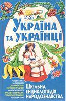 Україна та українці: Шкільна енциклопедія народознавства