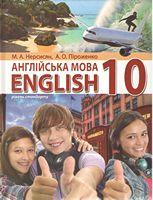 Англійська мова (10-й рік навчання, рівень стандарту) підручник для 10 класу